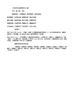 《和李秀才郊墅早春吟兴十韵》(唐.韦庄)