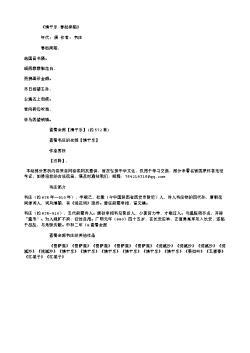 《清平乐·春愁南陌》(唐.韦庄)