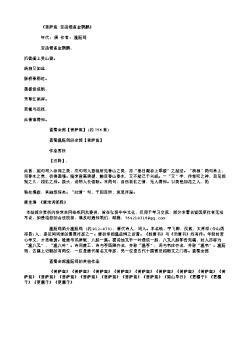 《菩萨蛮·宝函钿雀金鹦鹏》(唐.温庭筠)