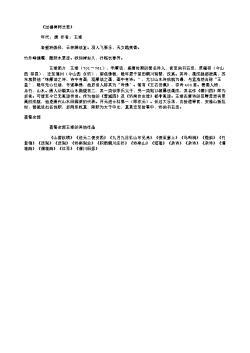 《过福禅师兰若》(唐.王维)