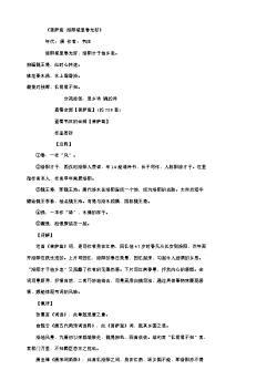 《菩萨蛮·洛阳城里春光好》(唐.韦庄)