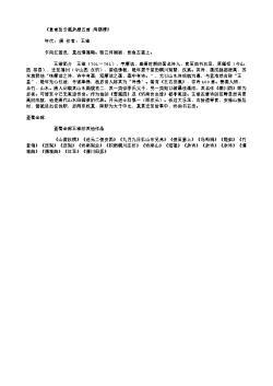 《皇甫岳云溪杂题五首·鸬鹚堰》(唐.王维)