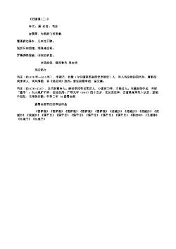 《辛巳除夕与彭同年同宿道观中,彭出平生诗,》(唐.韦庄)