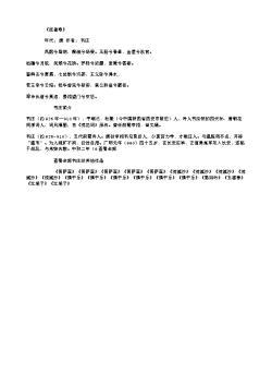 《抚盈歌》(唐.韦庄)
