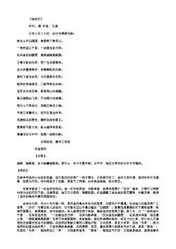《老将行》(唐.王维)