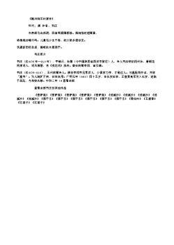 《虢州涧东村居作》(唐.韦庄)