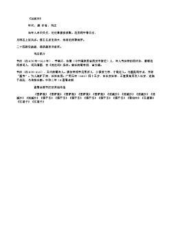 《过扬州》(唐.韦庄)
