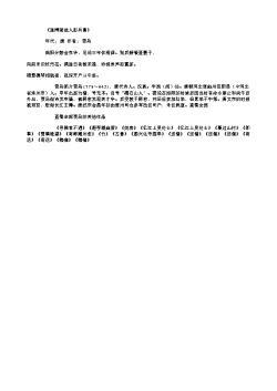《逢博陵故人彭兵曹》(唐.贾岛)