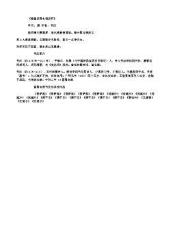 《题盘豆驿水馆后轩》(唐.韦庄)