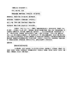 《赠祖三咏(济州官舍作)》(唐.王维)