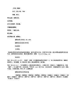 《河传·锦浦》(唐.韦庄)