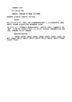 《杂曲歌辞·少年行》(唐.韦庄)