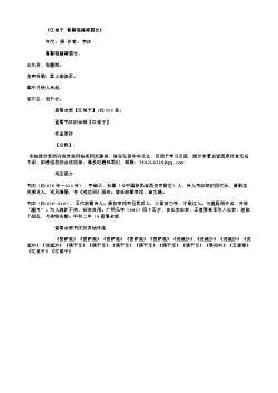 《江城子·髻鬟狼籍黛眉长》(唐.韦庄)