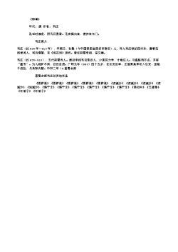 《即事》(唐.韦庄)