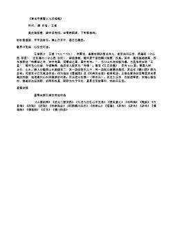 《青龙寺昙璧上人兄院集》(唐.王维)