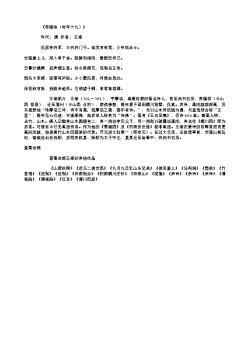 《李陵咏(时年十九)》(唐.王维)