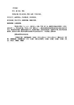 《去岁罢杭州今春领吴郡惭无善政聊写鄙怀兼寄》(唐.贾岛)