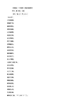 《送高适(一作道非)弟耽归临淮作》(唐.王维)