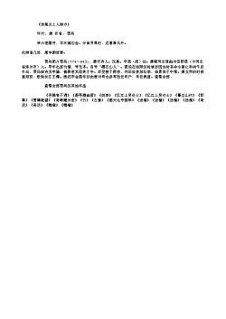 《送集文上人游方》(唐.贾岛)