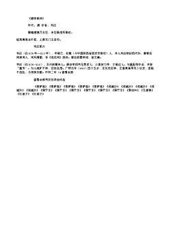 《题李斯传》(唐.韦庄)