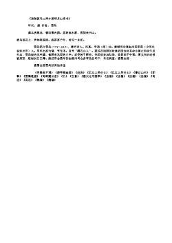 《送独孤马二秀才居明月山读书》(唐.贾岛)