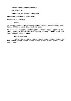 《饶州余干县琵琶洲有故韩宾客宣城裴尚书修行》(唐.韦庄)