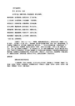 《燕子龛禅师》_2(唐.王维)