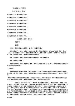 《杂曲歌辞·少年行四首》(唐.王维)
