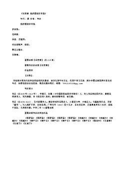 《诉衷情·烛烬香残帘未卷》(唐.韦庄)