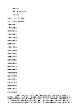 《燕支行》(唐.王维)