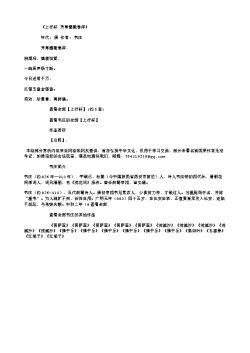 《上行杯·芳草灞陵春岸》(唐.韦庄)