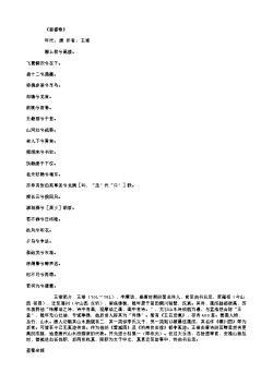 《登楼歌》(唐.王维)