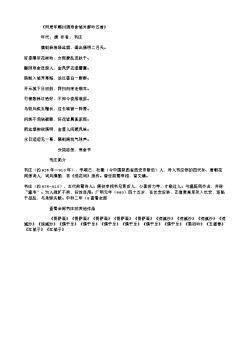 《丙辰年鄜州遇寒食城外醉吟五首》