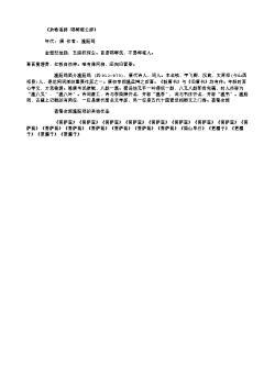 《杂歌谣辞·邯郸郭公辞》(唐.温庭筠)