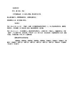 《放榜日作》(唐.韦庄)