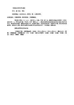 《宿姚合宅寄张司业籍》(唐.贾岛)