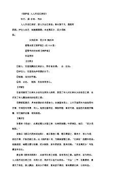 《菩萨蛮·人人尽说江南好》(唐.韦庄)