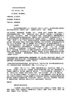 《从岐王过杨氏别业应教》(唐.王维)