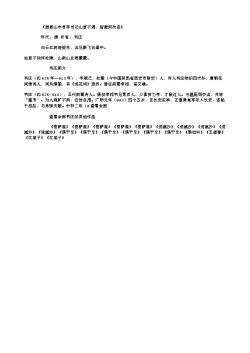 《垣县山中寻李书记山居不遇,留题河次店》(唐.韦庄)