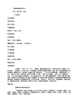 《送綦毋潜落第还乡》_2(唐.王维)