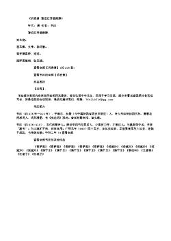 《诉衷情·碧沼红芳烟雨静》(唐.韦庄)