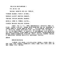 《愚公谷三首(青龙寺与黎昕戏题)》(唐.王维)