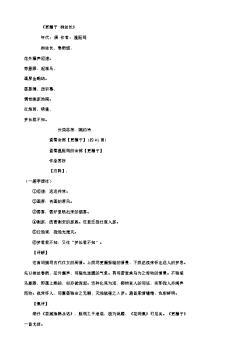 《更漏子·柳丝长》(唐.温庭筠)