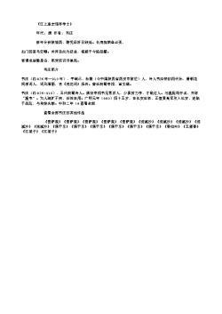 《江上逢史馆李学士》(唐.韦庄)