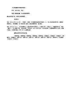 《江亭酒醒却寄维扬饯客》(唐.韦庄)