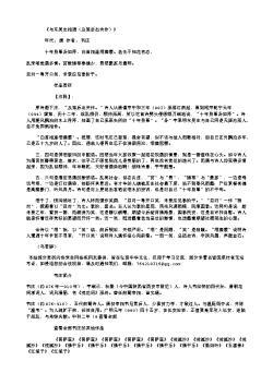 《与东吴生相遇(及第后出关作)》(唐.韦庄)