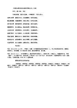 《和薛先辈见寄初秋寓怀即事之作二十韵》(唐.韦庄)