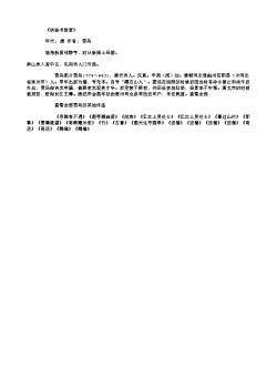 《杨秘书新居》(唐.贾岛)