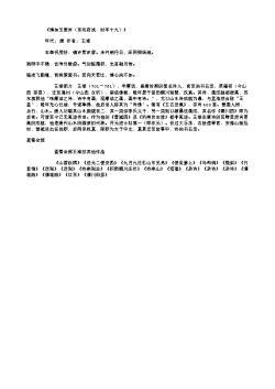 《清如玉壶冰(京兆府试,时年十九)》(唐.王维)