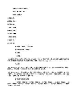 《望远行·欲别无言倚画屏》(唐.韦庄)